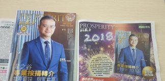 2018年1月號盛世月刊 星之谷地產