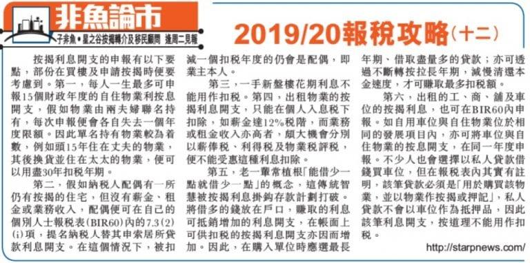 201920報稅攻略 XII